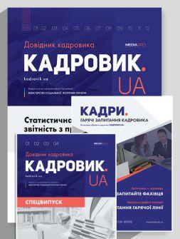 Довідник кадровика. КАДРОВИК.UA + КАДРОВИК.UA. Спецвипуск