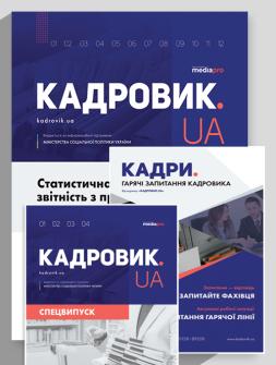 КАДРОВИК.UA + КАДРОВИК.UA. Спецвыпуск