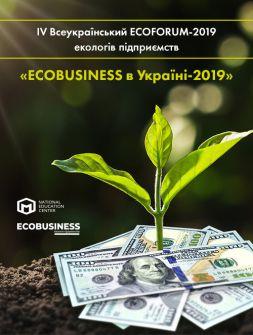 IV Всеукраїнський ЕCOFORUM–2019 екологів підприємств «ECOBUSINESS в Україні–2019»