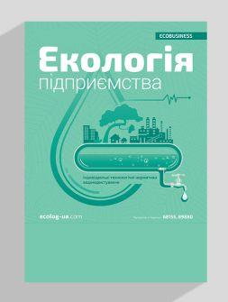Екологія підприємства