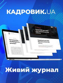 Електронна версія КАДРОВИК.UA