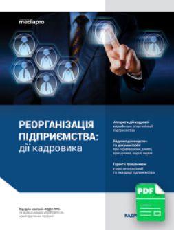 Реорганизация предприятия: действия кадровика