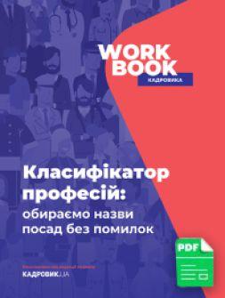 Work Book Класифікатор професій: обираємо назви посад без помилок