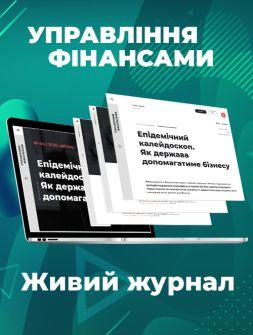 Електронна версія Управління фінансами