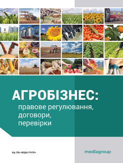 Агробізнес: правове регулювання, договори, перевірки
