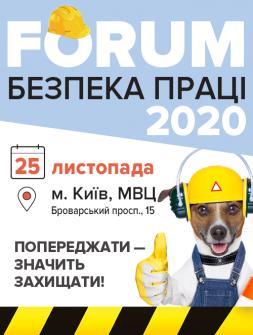 Форум «Безпека праці-2020»