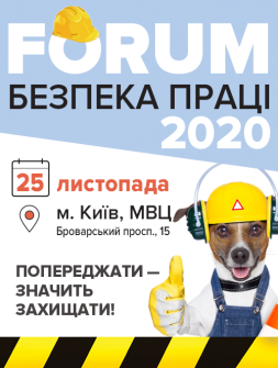 Форум «Безопасность труда-2020»