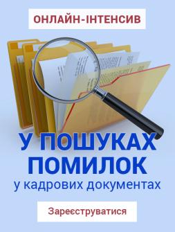 Онлайн-интенсив «В поисках ошибок в кадровых документах»