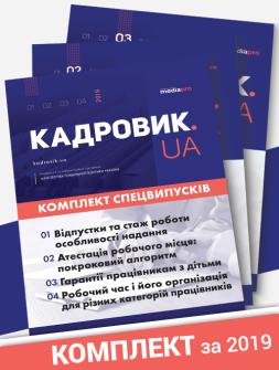 Комплект «КАДРОВИК.UA. Спецвипуски» 2019 рік