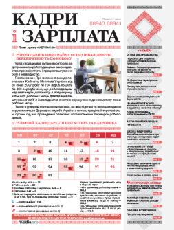 Журнал работа и зарплата смотреть онлайн бесплатно форекс тестер 3 ключ