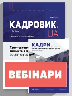 КАДРОВИК.UA VIP