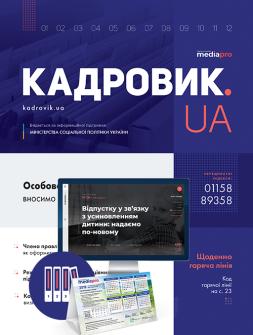 КАДРОВИК.UA + архів журналів 2020 рік