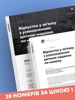 КАДРОВИК.UA