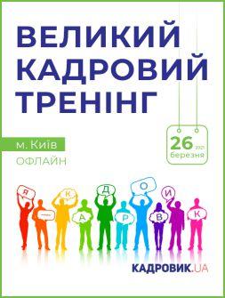 семинар, тренинг, обучение
