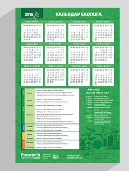 Календар еколога