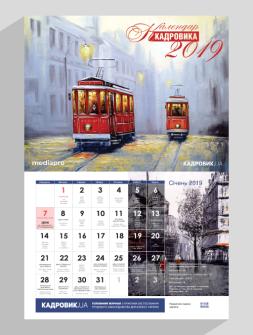 Календар кадровика