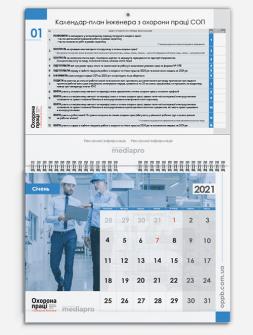 Календар інженера з охорони праці
