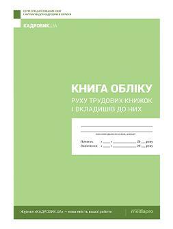 Книга обліку руху трудових книжок і вкладишів до них