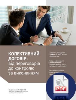 Колективний договір: від переговорів до контролю за виконанням