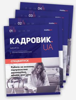 Комплект «КАДРОВИК.UA. Спецвипуски» 2021 рік
