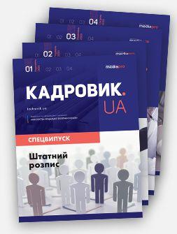 Комплект «КАДРОВИК.UA. Спецвипуски»