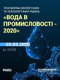 ПЛАТФОРМА ЕКОЛОГІЧНИХ ТА ТЕХНОЛОГІЧНИХ РІШЕНЬ «ВОДА В ПРОМИСЛОВОСТІ-2020»