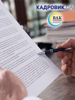 Письмова кадрова консультація