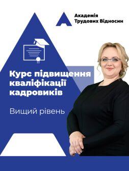 Авторский дистанционный курс повышения квалификации кадровиков от Виктории Липчанской. Высший уровень