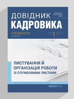 Листування та організація роботи зі службовими листами