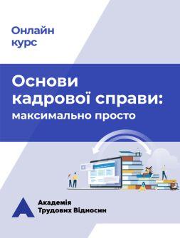 Онлайн-курс «Основы кадрового дела: максимально просто»