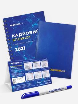 Блокнот кадровика, календар настільний, ручка