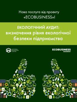 Экологический аудит: как изучить уровень экологической безопасности вашего предприятия