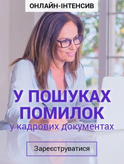 Онлайн-интенсив «Находим и исправляем ошибки в кадровых документах»