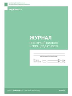 Журнал реєстрації листків непрацездатності