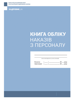 Книга обліку наказів з персоналу
