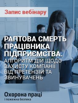 """Запис вебінару """"Раптова смерть працівника підприємства"""""""