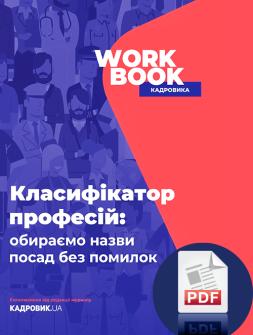 WORKBOOK «Класифікатор професій: обираємо назви посад без помилок»