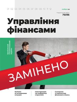 Обкладинка журналу Управління фінансами
