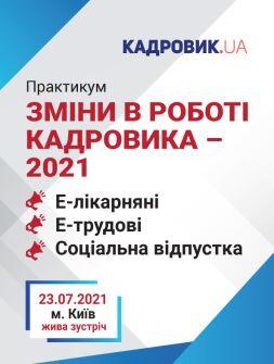 Практикум «Зміни в роботі кадровика — 2021»