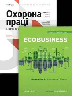 Охорона праці та пожежна безпека + Екологія підприємства