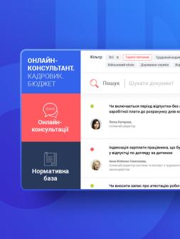 ОНЛАЙН-КОНСУЛЬТАНТ. Кадровик. Бюджет