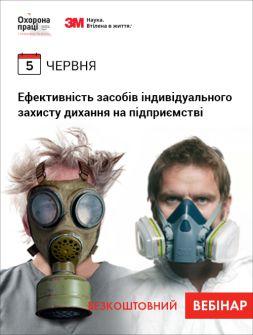 Вебінар «Ефективність засобів індивідуального захисту дихання на підприємстві»