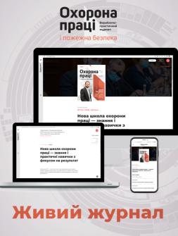 Електронна версія Охорона праці і пожежна безпека