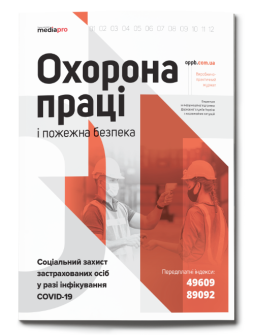 Охорона праці і пожежна безпека