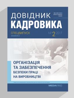 Организация и обеспечение безопасности труда