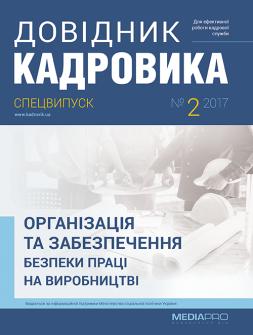 Організація та забезпечення безпеки праці
