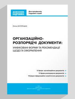 Організаційно-розпорядчі документи: уніфіковані форми та рекомендації щодо їх оформлення