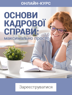 Онлайн-курс «Основи кадрової справи: максимально просто»