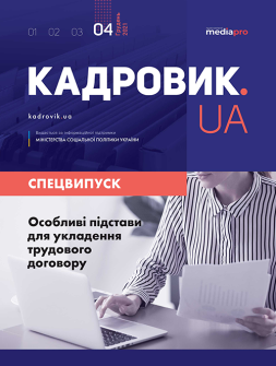 Особливі підстави для укладення трудового договору