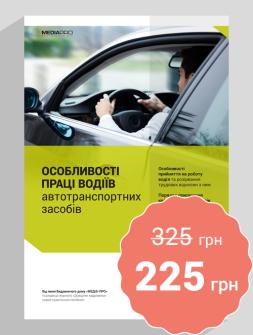 Особенности труда водителей автотранспортных средств
